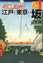 古地図で歩く江戸と東京の坂 [ 山野勝 ]