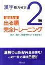 漢字能力検定2級出る順完全トレーニング 最短合格 [ 現文舎編集部 ]