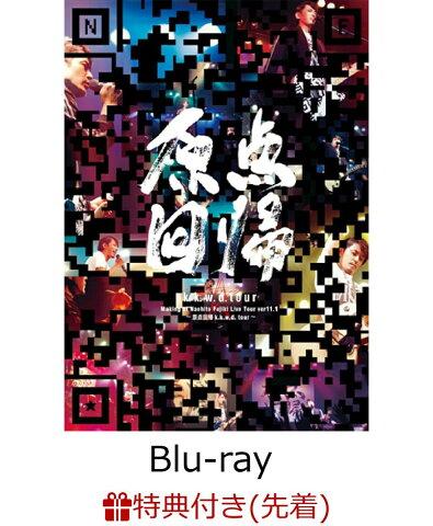 【先着特典】Making of Naohito Fujiki Live Tour ver11.1〜原点回帰 k.k.w.d. tour〜(オリジナルポスター付き)【Blu-ray】 [ 藤木直人 ]
