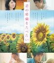 君の膵臓をたべたい Blu-ray 通常版【Blu-ray】 [ 浜辺美波 ]