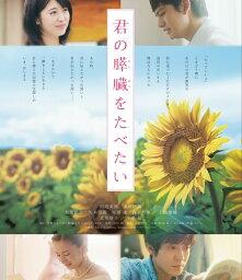 君の膵臓をたべたい Blu-ray 通常版【Blu-ray】 [ <strong>浜辺美波</strong> ]