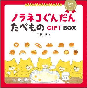 ノラネコぐんだん たべものGIFT BOX