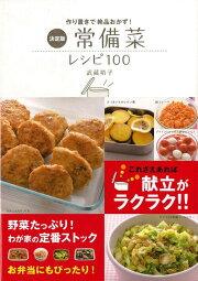 【バーゲン本】常備菜レシピ100 決定版