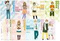 恋愛カタログ全20巻セット