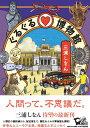 【サイン本】ぐるぐる博物館 [ 三浦しをん ]