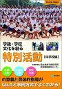 学級・学校文化を創る特別活動 学級活動 生徒会活動 学校行事の意義と具体的指導が [ 国立教育政策研