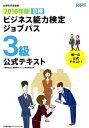 ビジネス能力検定ジョブパス3級公式テキスト(2016年版) [ 職業教育・キャリア教育財団 ]