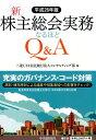新株主総会実務なるほどQ&A(平成28年版) [ 三菱UFJ信託銀行株式会社 ]