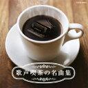 ザ・ベスト::歌声喫茶の名曲集 [ (V.A.) ]