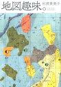 地図趣味。 [ 杉浦貴美子 ]