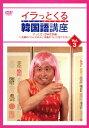 イラっとくる韓国語講座 vol.3 やったぜ!河本定食編 ?念願のパジャマの上に冷麺がついてきたセヨ