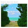 RYUKYU HEALING MUSIC::YAEYAMA ambient