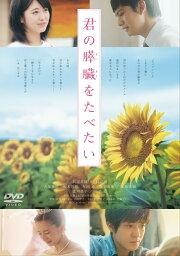 君の膵臓をたべたい DVD 通常版 [ <strong>浜辺美波</strong> ]