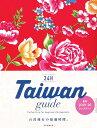 Taiwan guide 24H [ 朝日新聞出版 ]