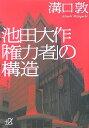 池田大作「権力者」の構造 (講談社+α文庫) [ 溝口敦 ]