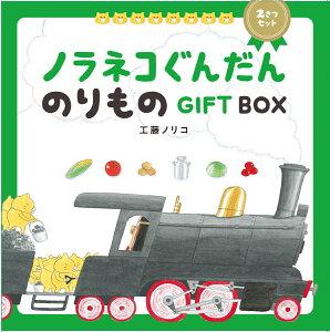 ノラネコぐんだん のりものGIFT BOX