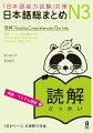 日本語総まとめN3読解 [英語・ベトナム語版]