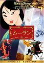 ムーラン スペシャル・エディション 【Disneyzone】 [ (ディズニー) ]