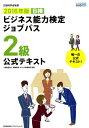 ビジネス能力検定ジョブパス2級公式テキスト(2016年版) [ 職業教育・キャリア教育財団 ]