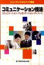 コミュニケーション技法 コミュニケーション・プレゼンテーション・ディベート (ヒューマンスキルアップ