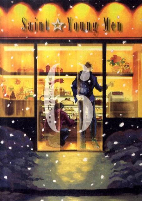 聖☆おにいさん(6) (モーニングKC) [ 中村光 ]...:book:14068433