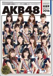 AKB48総選挙公式ガイドブック2016 (講談社mook) [ AKB48グループ ]