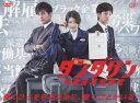ダンダリン 労働基準監督官 DVD-BOX [ 竹内結子 ]