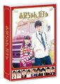 兄ちゃん、ガチャ Blu-ray BOX 通常版 【Blu-ray】