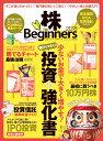 株for Beginners(2018) 少ないお金で大きく増やす!「投資の強化書」最新版 (100%ムックシリーズ)