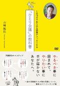 「ひとり会議」の教科書[DVD]
