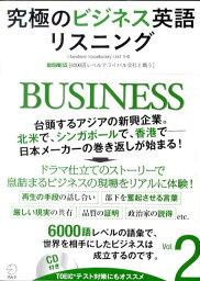 究極のビジネス英語リスニング(vol.2) 6000語レベルでライバル会社と戦う