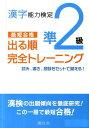 漢字能力検定準2級出る順完全トレーニング 最短合格 [ 現文舎編集部 ]