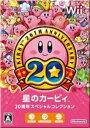 【送料無料】星のカービィ 20周年スペシャルコレクション