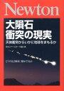 大隕石衝突の現実 天体衝突からいかに地球をまもるか [ 日本スペースガード協会 ]
