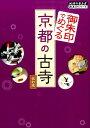 御朱印でめぐる京都の古寺 改訂版 [ 地球の歩き方編集室 ]
