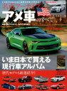 名車アーカイブアメ車のすべて 歴代モデルも厳選紹介!!