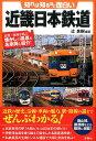 知れば知るほど面白い近畿日本鉄道 [ 辻良樹 ]