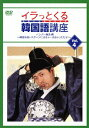 イラっとくる韓国語講座 vol.4 パングー誕生編