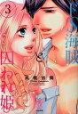 ドS海賊と囚われ姫(3) (ぶんか社コミックス 蜜恋ティアラSeries) [ 高橋依摘 ]
