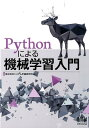Pythonによる機械学習入門 [ 株式会社システム計画研究所 ]