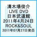 日本武道館 2011年4月24日 ROCK&SOUL 2010-2011 TOUR FINA