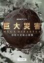 NHKスペシャル 巨大災害 MEGA DISASTER 地球大変動の衝撃 DVD-BOX [ タモリ