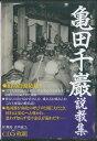 亀田千巖説教集(CD5枚組) (<CD>) [ 亀田千巖 ]