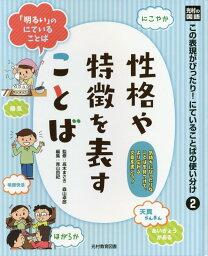 光村の国語この表現がぴったり!にていることばの使い分け(2) 性格や特徴を表すことば [ 青山由紀 ]