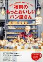 福岡のもっとおいしいパン屋さん ウォーカームック (ウォーカームック)