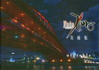 Fate/Zero美術集