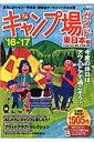 全国キャンプ場ガイド('16-'17 東日本編)