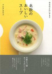 【バーゲン本】北欧のおいしいスープ