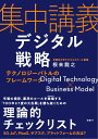 集中講義デジタル戦略 テクノロジーバトルのフレームワーク [...