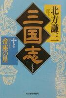 三国志(10の巻)